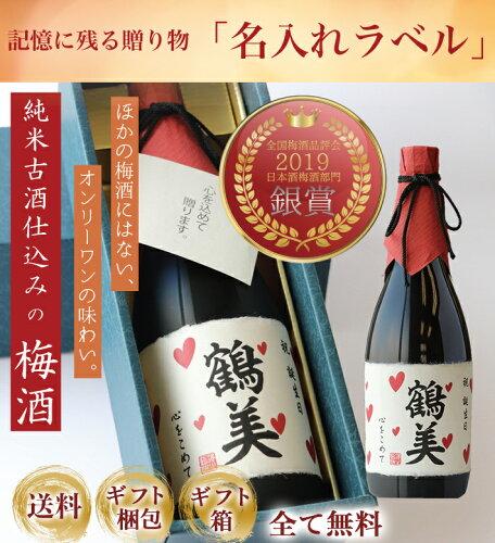 父の日 日本酒 ギフト プレゼント 名入れギフト 古酒仕込み 梅酒 720ml