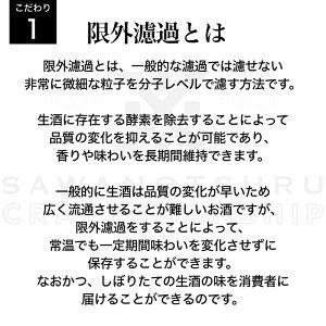 【※予約商品※9月7日以降出荷予定】日本酒沢の鶴100人のきき酒師