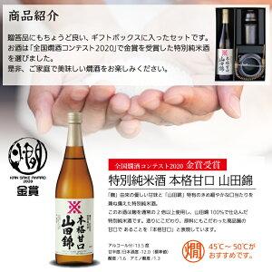 日本酒燗酒コンテスト2020金賞受賞湯煎燗酒セット720ml×1本&燗徳利セット送料無料