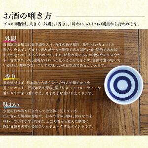 日本酒ギフトおうちできき酒山田錦セット日本酒&利き猪口送料無料