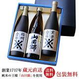 ギフト 日本酒 ギフト プレゼント 飲み比べ 山田錦ギフトセット 720ml×3本 送料無料