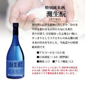 日本酒ギフト兵庫県産山田錦使用プレミアム飲み比べセット送料無料プレゼント