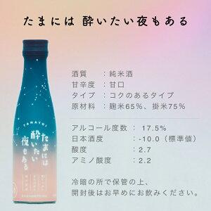 【※予約商品※9月7日以降出荷予定】日本酒たまには酔いたい夜もある180ml純米酒