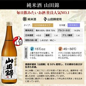 日本酒飲み比べ特別純米山田錦ギフトセット720ml×3本送料無料
