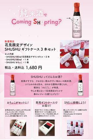 【数量限定】お花見限定デザインSHUSHU(シュシュ)ギフトケース純米酒180ml×3本オリジナルお猪口付