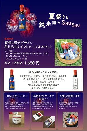 【数量限定】夏限定デザインSHUSHU(シュシュ)ギフトケース純米酒180ml×3本オリジナルお猪口付