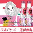 父の日 日本酒 茜すぱぁくりんぐ 210ml×12本(ケース売り)