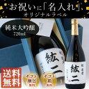 お中元 ギフト 日本酒 名入れギフト純米大吟醸(ND-30) 送料無料
