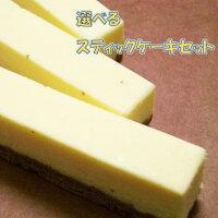 グラビーのチーズスティックグラビーのチーズスティック・チョコスティック
