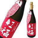 芋焼酎 紅福25度720ml【房の露】【2014年全国酒類コンクール1位!】
