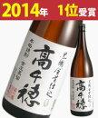 【麦焼酎】黒麹高千穂25度1800ml