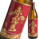 紫芋焼酎 赤霧島25度900ml【霧島酒造】