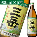 芋焼酎三岳(みたけ)25度900ml×6本セット【三岳酒造】