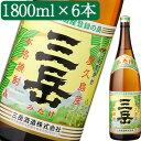 芋焼酎三岳(みたけ)25度1800ml×6本セット【三岳酒造】【販売店限定】