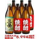 芋焼酎銘酒「三岳」が必ず入る!福袋本格焼酎小瓶6本飲み比べセット【三岳・霧島ゴールドラベルほか小瓶6本組】