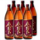 紫芋焼酎 赤霧島25度900ml6本セット【ケース販売】【数量限定】 【霧島酒造】