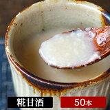 河童の甘酒 30g×50本セット 米麹 砂糖不使用 使い切り小分けパック 栗原商店