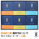 カップオンコーヒー詰め合わせ 6箱入り YCO-6【珈琲専科ヨシダ】