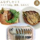 鮒寿司 鮒ずし ふなずしセットA(スライス60g、燻製、なめろう)【お中元のし対応可】
