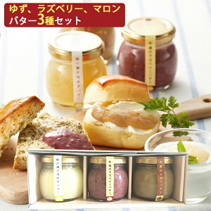 自然栗本舗 熊木産業朝昼晩のバター3種詰合せ(ゆずバター、ラズベリーバター、マロンバター)【のし対応可】