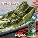 【14日9:59までポイント2倍★】熊野のめはり高菜300g×5袋 国産 熊野の里