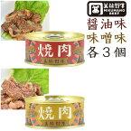 美熊野牛 焼肉缶詰 2種6個セット(醤油・みそ 各3個)【黒毛和牛の岡田/岡田精肉店】【のし対応可】