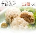 女鶴秀米(めづるしゅうまい)12個セット【無添加】【割烹 治...