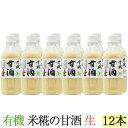 有機甘酒 生 360g×12本セット【米麹の甘酒】【無添加・ノンアルコ...
