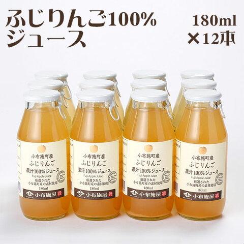 りんごジュース ふじ 180ml×12本セット 小布施屋【のし対応可】