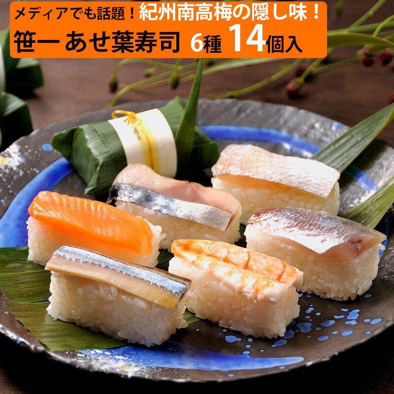 笹一紀州あせ葉寿司14個入A289鯖3個・さんま3個・鯛2個・アジ2個・鮭2個・海老2個