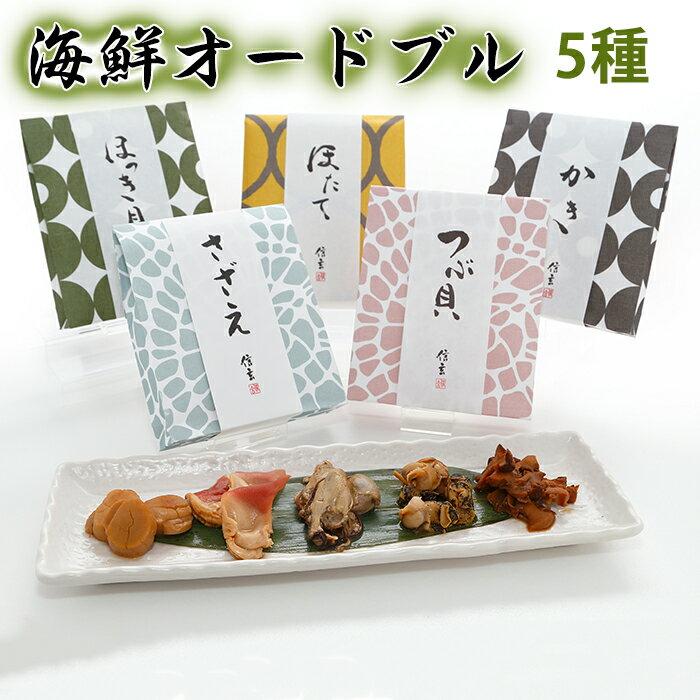海鮮オードブル詰合せ 5種セット(つぶ貝・帆立・さざえ・牡蠣・ほっき貝) 信玄食品【のし対応可】