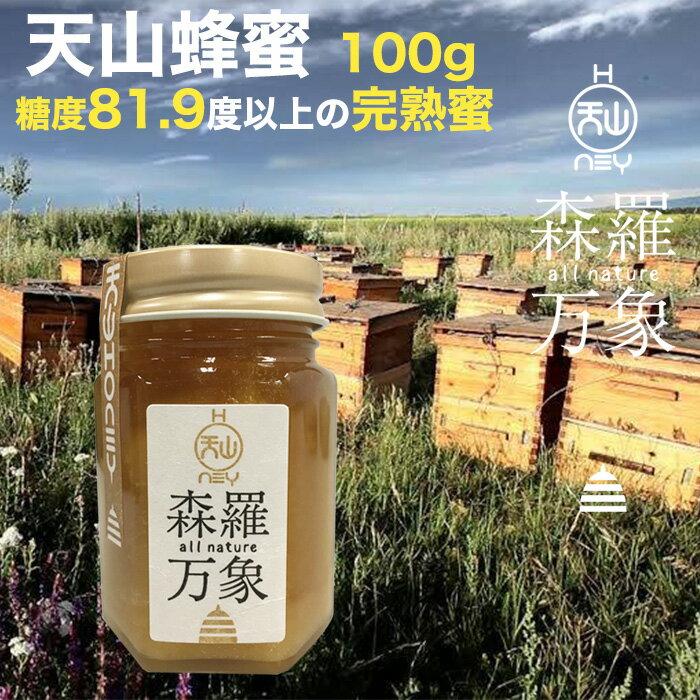 森羅万象 天山蜂蜜 100g 年間でわずか二週間ほどしか開花しない貴重な花のハチミツ【日時指定不可】