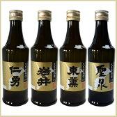 ちば味めぐり 純米吟醸飲み比べ300ml×4本セット【日本酒】(仁勇、岩の井、東薫、聖泉)【税別10000円以上購入で送料無料】