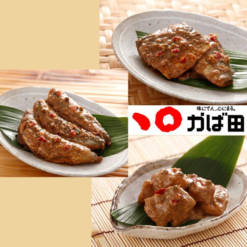 ぬか炊き 3種セット(イワシ・サバ・マグロ)【かば田のぬかみそ炊き】【送料無料】【のし対応可】