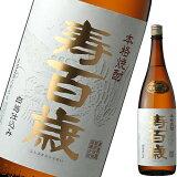 芋焼酎 寿百歳 25度 1800ml【東酒造】【よりどり6本単位で送料無料】