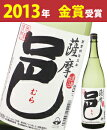 【芋焼酎】薩摩邑黒麹仕込25度1800ml