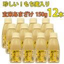 米麹の甘酒 玄米もち麦入り あまざけ 150g×12本セット ギフトボックス【まろうど酒造】