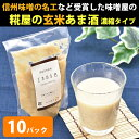 米麹の甘酒 糀屋 玄米あま酒(濃縮タイプ)10個セット【芋川糀店】