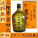 【麦焼酎】二階堂吉四六瓶25度720ml【二階堂酒造】【05P16Nov09】