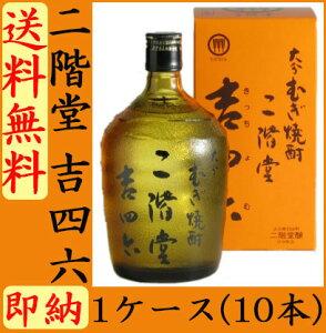 【麦焼酎】二階堂吉四六瓶25度720ml【二階堂酒造】