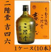 【麦焼酎】二階堂 吉四六(きっちょむ)瓶 25度 720ml×10本セット【ケース販売】【二階堂酒造】