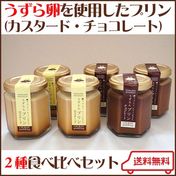 うずらんプリンセット(レトルト)G-MA-12(チョコレート味、カスタード味 各3瓶)【室蘭うずら園】【代引き不可】【送料無料※一部除く】