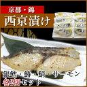 源氏蔵 特撰西京漬8切セット(銀鱈(ぎんだら)・鰆(さわら)・鯖(さば...