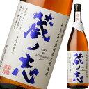数量限定 芋焼酎 蔵ノ志-くらのこころざし-25度1800ml【若潮酒造】