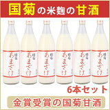 国菊 甘酒 900ml×6本セット 甘酒 米麹 砂糖不使用 ノンアルコール【篠崎】