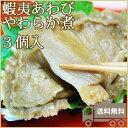 蝦夷あわびやわらか煮 3個セット【源馬】【送料無料】【代引き不可】
