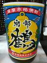 数量限定 芋焼酎 南部鶴(なべづる) 25度1800ml【神酒造】