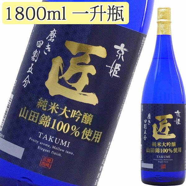 純米大吟醸匠1800ml山田錦100%使用磨き4割5分京姫酒造日本酒清酒【倉庫A】