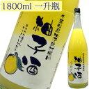 リキュール 和蔵柚子酒8度1800ml【日本酒ベース】【和蔵酒造】