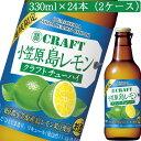 寶CRAFT 小笠原島レモン 330ml×24本セット(2ケ